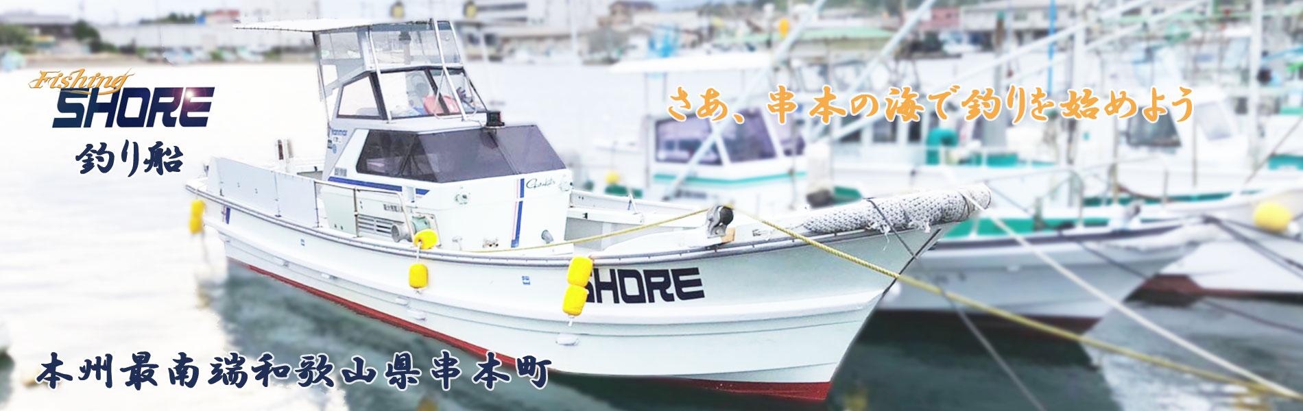 串本で船釣りを始めよう